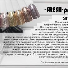 Гель-лак Fresh Prof Shiny gel №01
