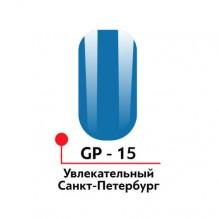 Акриловая гель-краска для росписи №15, цвет Увлекательный Санкт-Петербург, 5 мл
