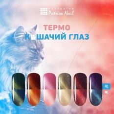 Гель-лаки Кошачий глаз «Термо»
