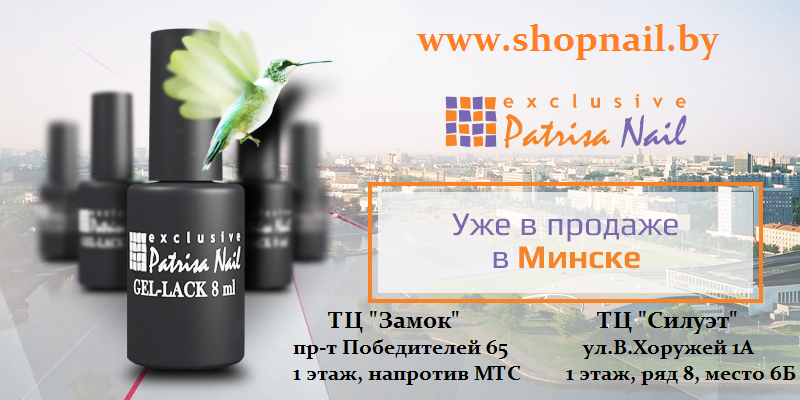 Минск 2