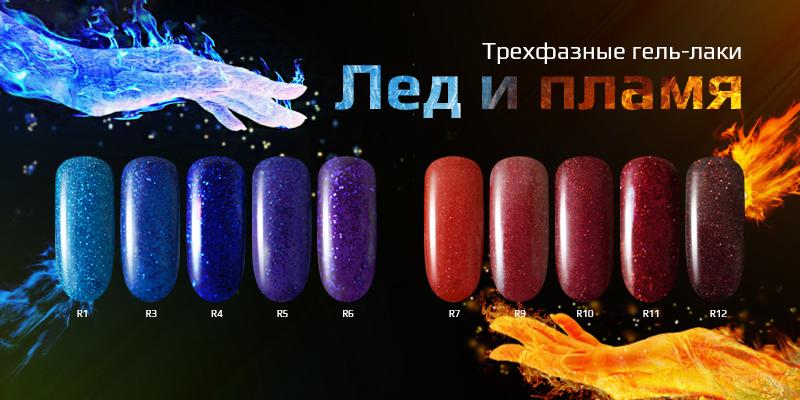 05.07 Лед-и-пламя 800x400