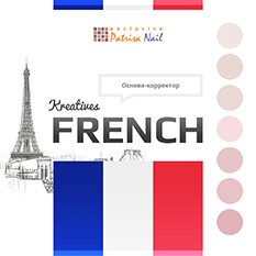 Основа-корректор Kreatives French