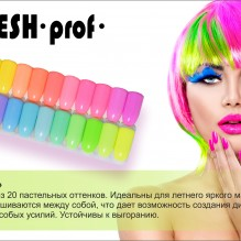 Гель-лак Fresh Prof Summer №1