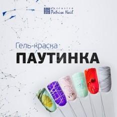 Гель-краски «Паутинка» Patrisa-Nail