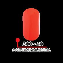 Гель-краска 300-40) (Мармеладная долька)