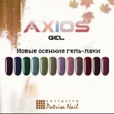Трехфазные гель-лаки «AXIOS GEL»