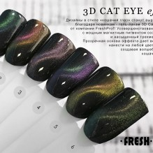 Гель-лак Fresh prof 3D Cat Eye effect №01
