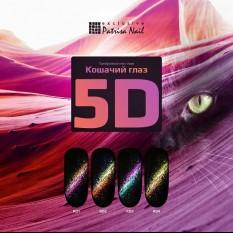 Гель-лаки «Кошачий глаз 5D»