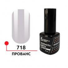 """Гель-лак """"Формула цвета"""", Прованс uv/led №718, 5 мл."""