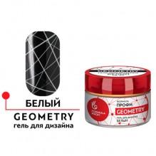"""Гель для дизайна """"GEOMETRY"""", плотный, белый 4,5 гр"""