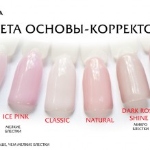 ФП Основа корректор, цв. dark rose shine 10 мл