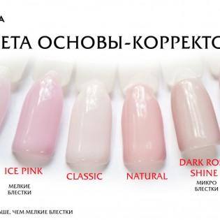 ФП Основа корректор, цв. ice pink shine 10 мл
