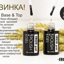 База + Топ 2 в 1 Fresh prof 10ml