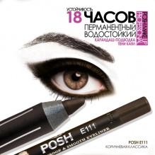 POSH E111 - Коричневая Классика