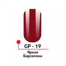 Акриловая гель-краска для росписи №19, цвет Яркая Барселона, 5 мл